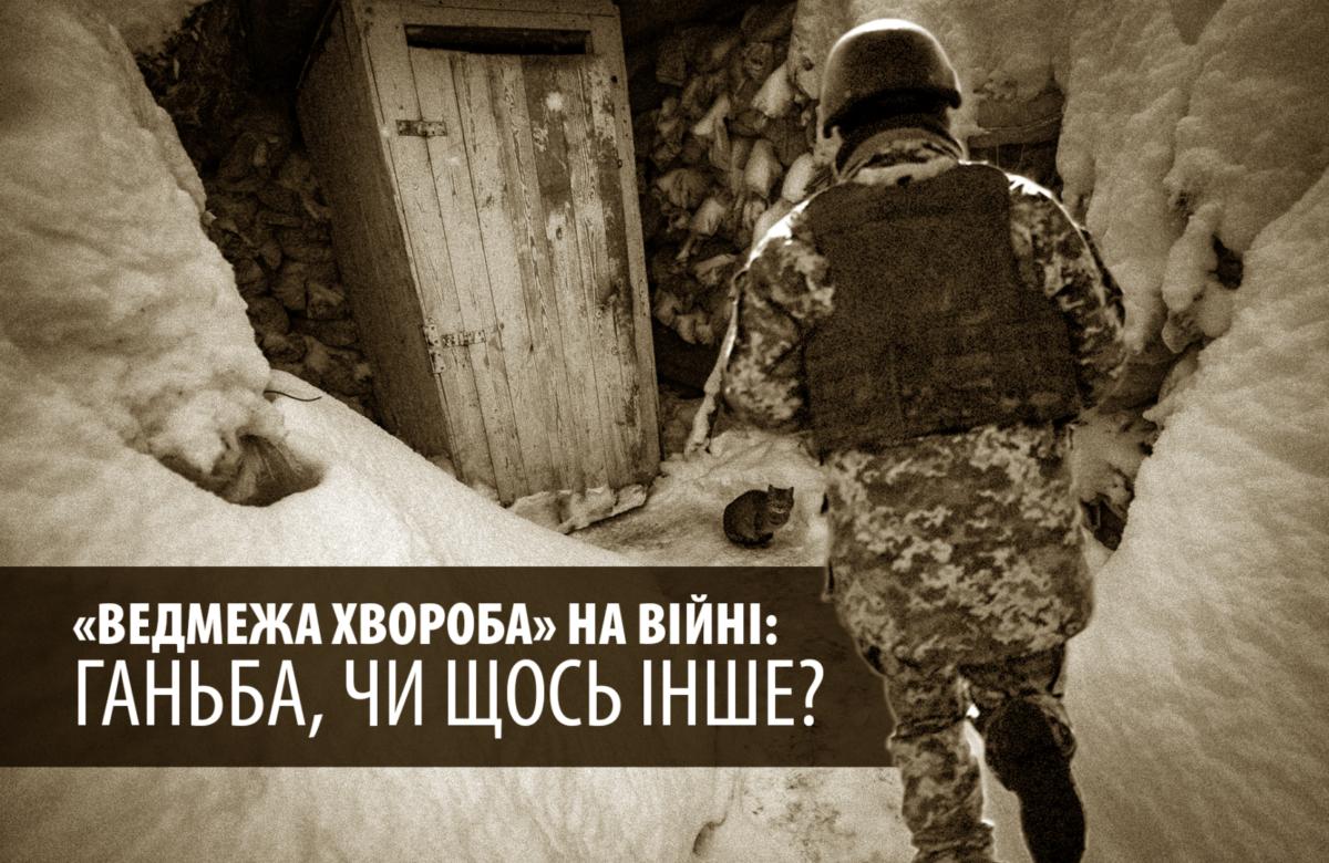 «Ведмежа хвороба» на війні: ганьба чи щось інше?