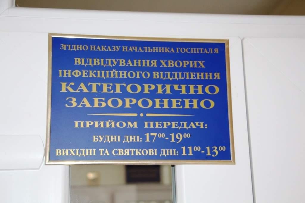 Рівненський госпіталь готовий до можливого спалаху інфекційних захворювань