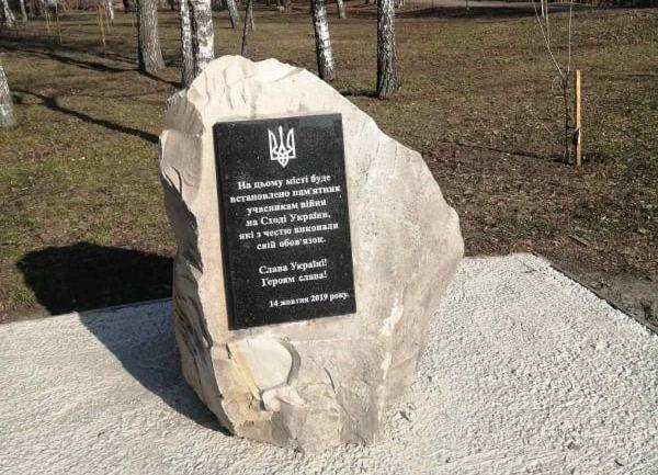 У Сумах заклали камінь, де встановлять пам'ятник учасникам війни на Сході України