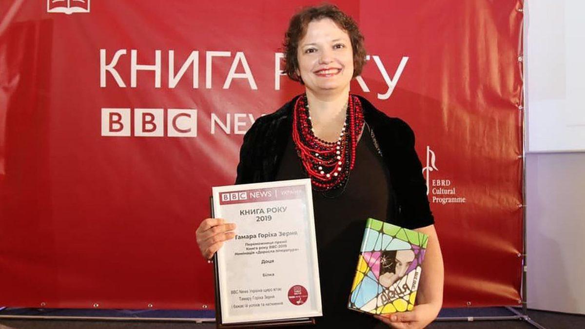 Презентовано книгу про події на Донбасі «Доця»