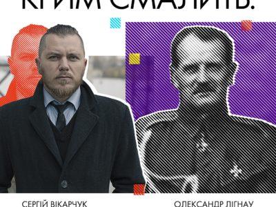 #Поєднані: Сергій Вікарчук. Після переслідувань у Криму поїхав воювати на Схід