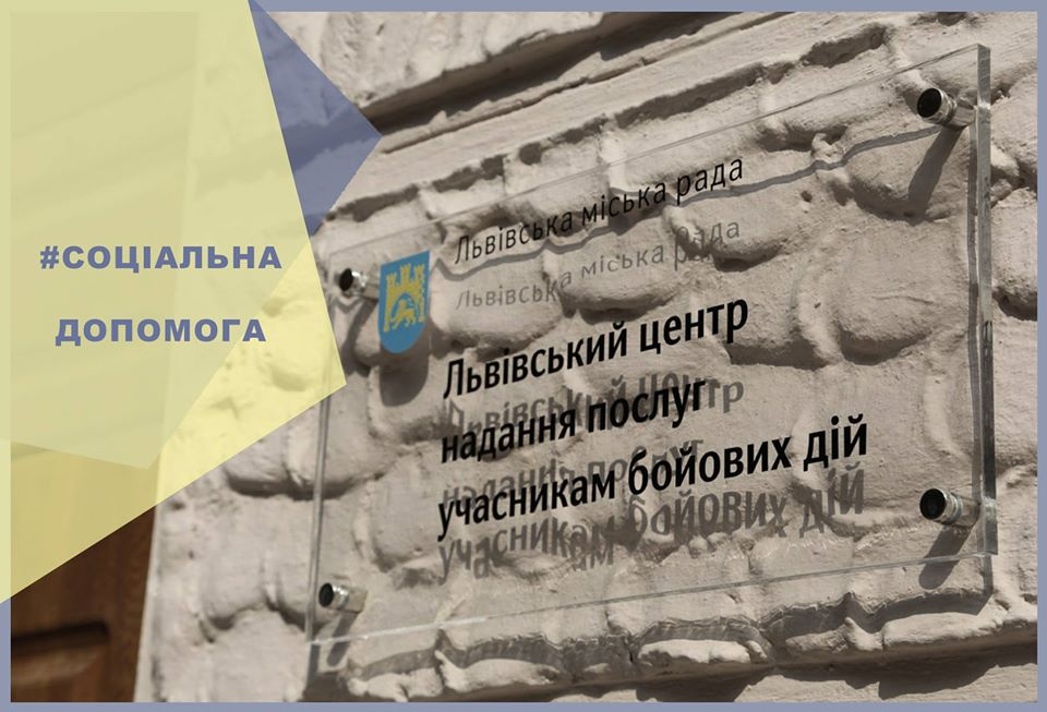 Парку на честь українських Героїв у Львові — бути