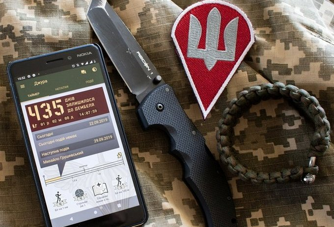 Вдосконалено «Джуру» – мобільний додаток для військовослужбовців