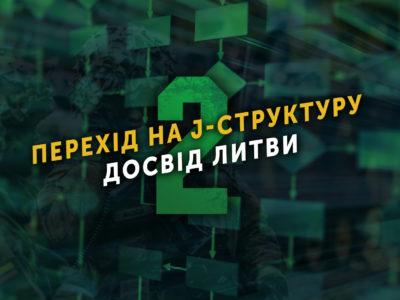 Перехід на J-структуру. Досвід Литви