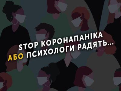STOP КОРОНАПАНІКА, або Психологи радять…