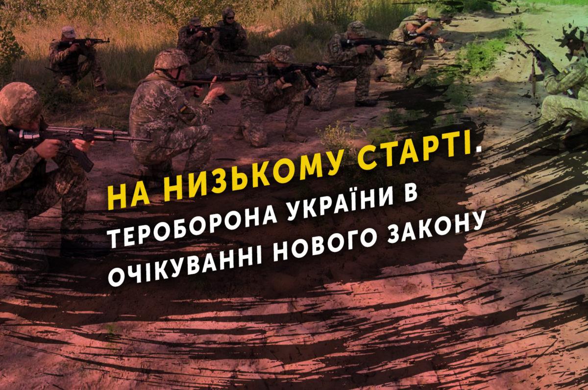 На низькому старті. Тероборона України в очікуванні нового Закону