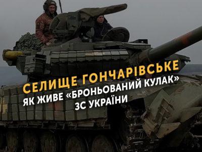 Селище Гончарівське: чим живе наш броньований «кулак»