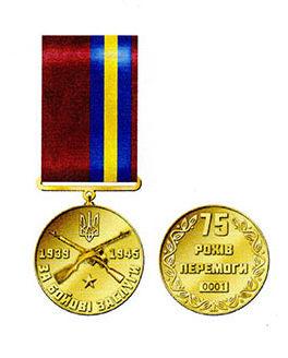 В Україні учасників Другої світової нагородять новою медаллю