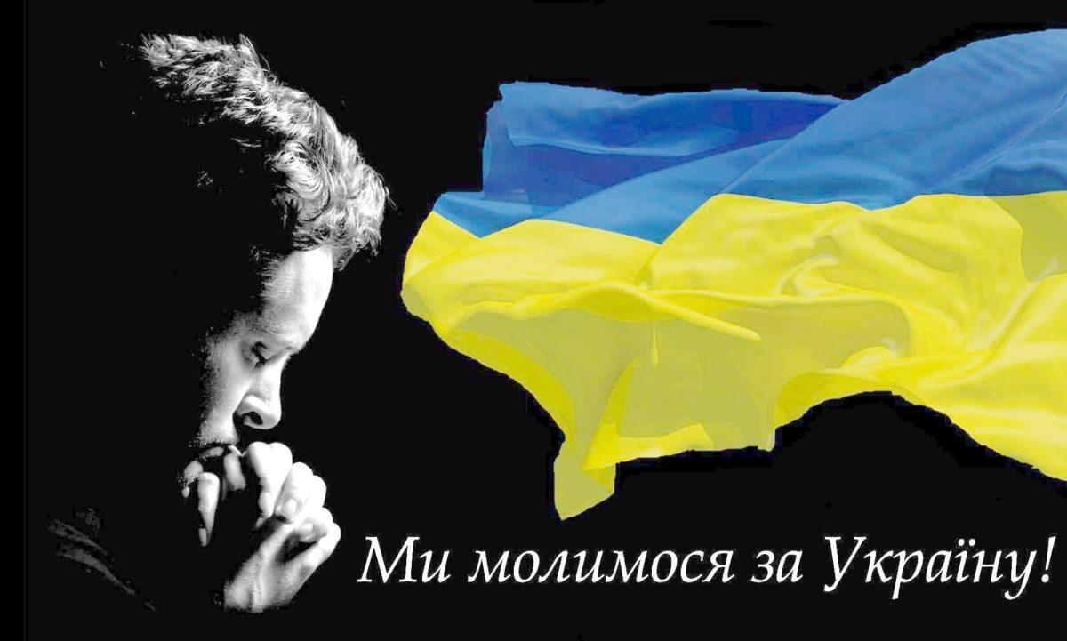 Сьогодні вся Україна молиться за захист життя та здоров'я кожної людини