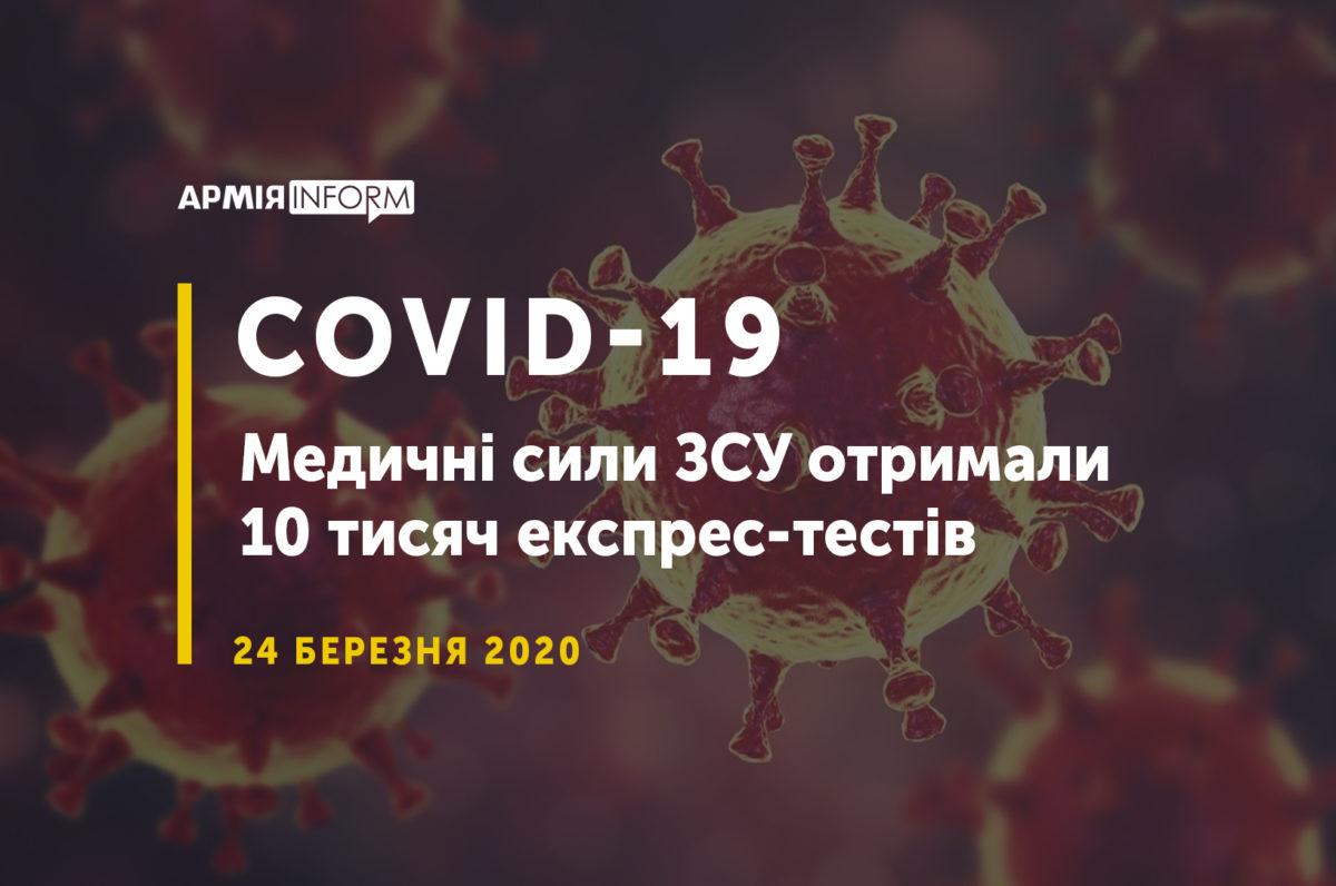 Медичні сили ЗСУ отримали 10 тисяч експрес-тестів