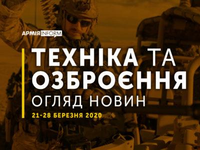 Огляд новин ОВТ: ізраїльський БТР «Ейтан» випускатимуть серійно, сербська РСЗВ «Тамнава» застосовує боєприпаси різного калібру, фрегат Reformador поповнив бойовий склад ВМС Мексики