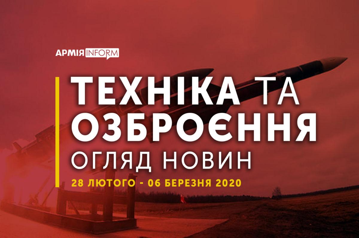 Підсумки тижня ОВТ: 500-й винищувач F-35, зенітна ракета 9М318 білоруського виробництва та десантний корабель USS Tripoli