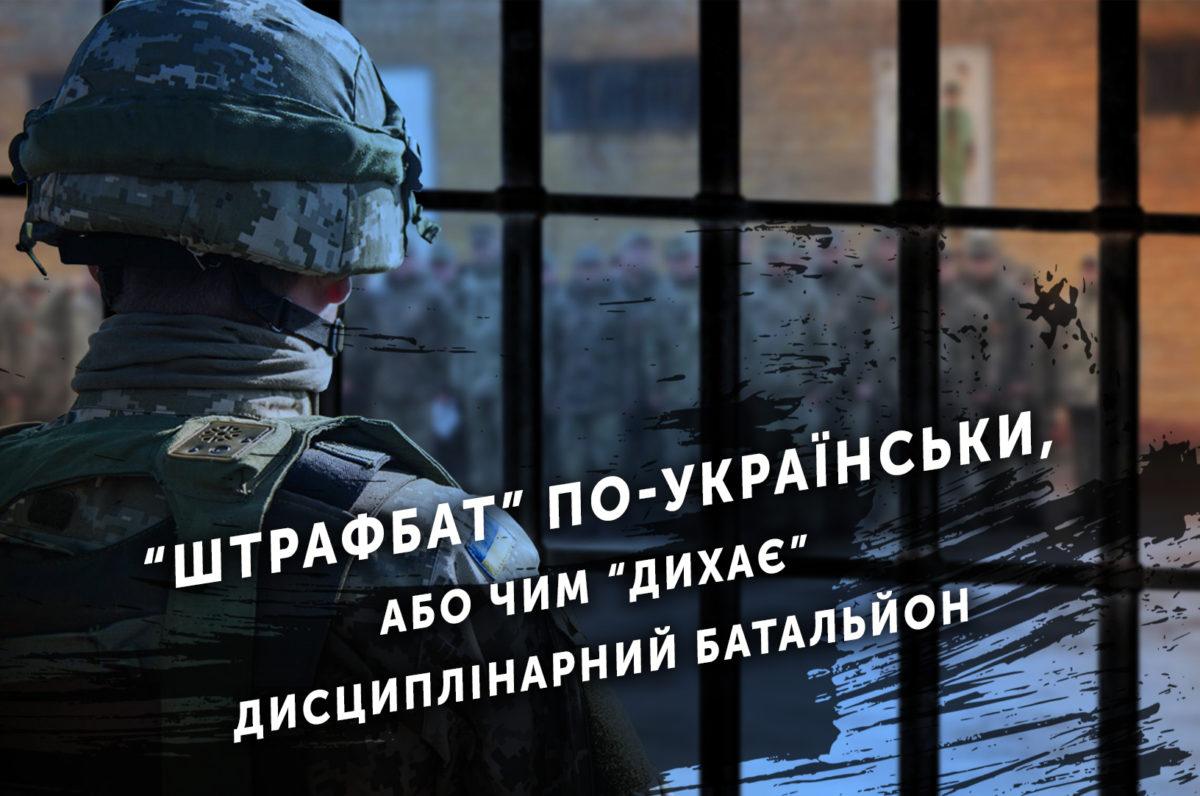 Штрафбат по-українськи