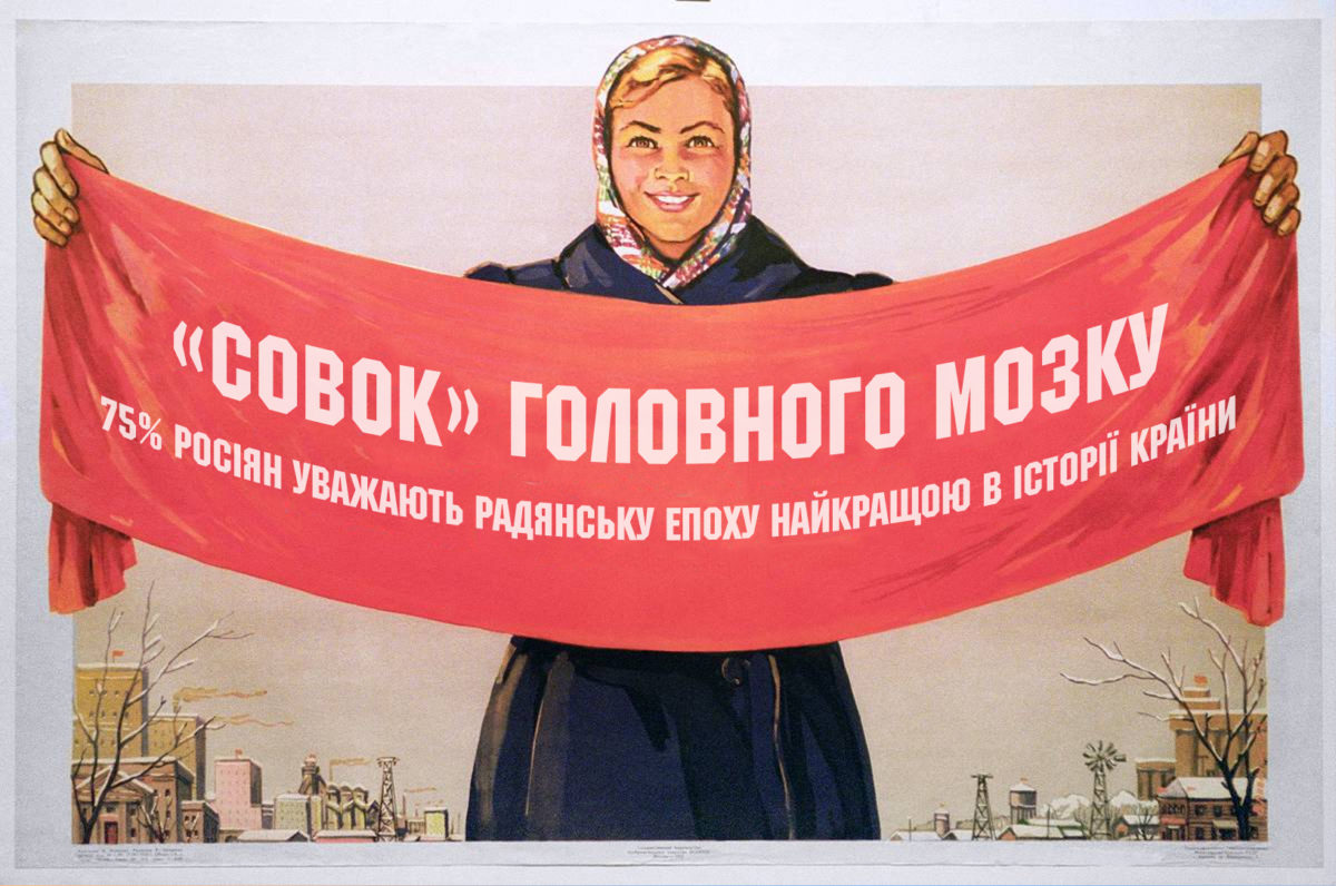 «Совок» головного мозку: 75% росіян уважають радянську епоху найкращою в історії країни