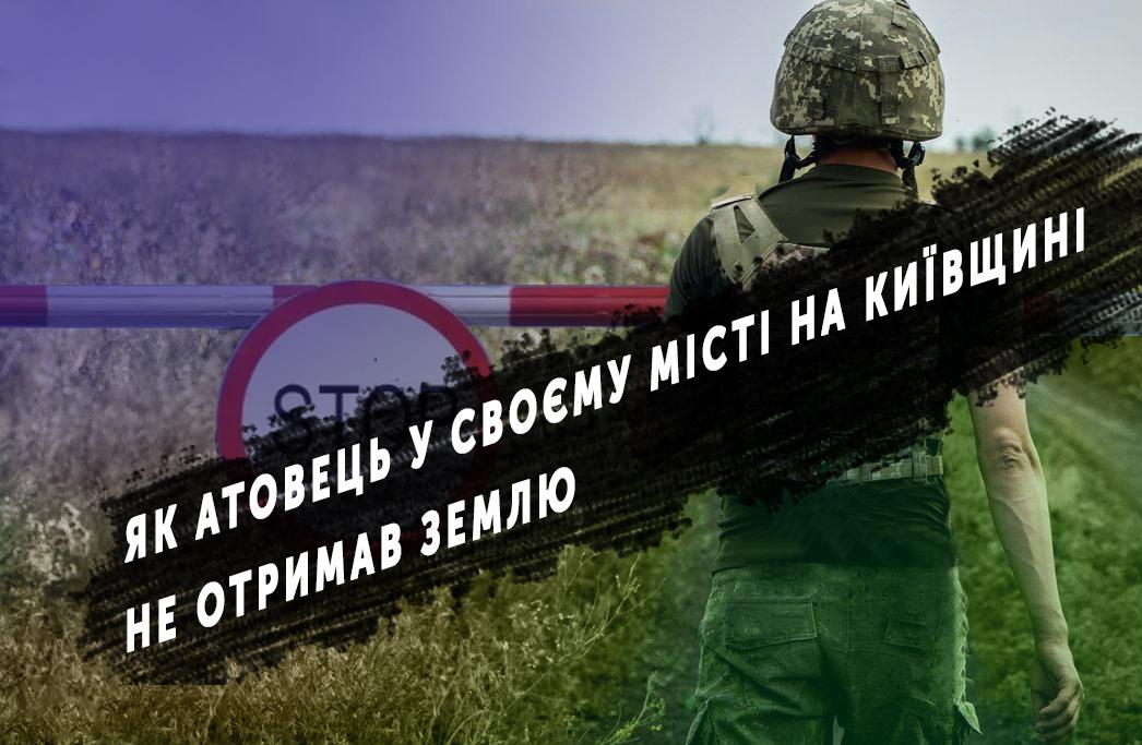 Як атовець у своєму місті на Київщині не отримав землю