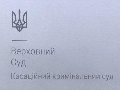 Верховний Суд України залишив у силі вирок хабарнику в погонах