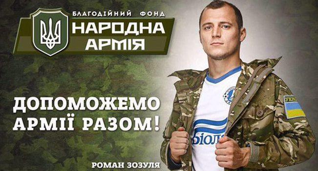 Український футболіст Зозуля закупив для ЗСУ маски та тести на COVID-19