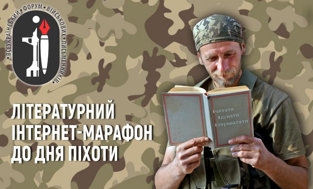 У Львові запустили літературний інтернет-марафон до Дня піхоти!