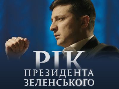 Сьогодні о 19:00 відбудеться прем'єра фільму «Рік Президента Зеленського»