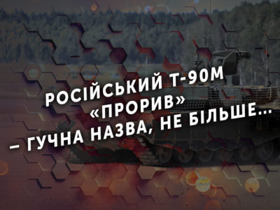 Російський Т-90М  «Прорив» – гучна назва, не більше…