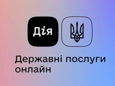 Україна однією з перших у світі запроваджує цифрові паспорти – Президент