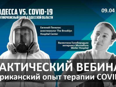 Як боротися з коронавірусом: американські лікарі поділяться досвідом з українськими колегами