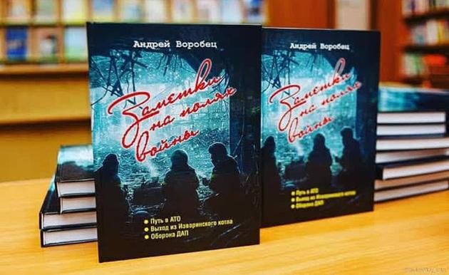 «Замітки на полях війни» підкорюють «антивірусний» книжковий форум