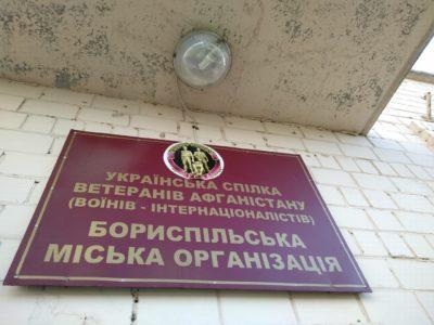 У Борисполі ветерани-«афганці» доставили продукти та ліки родинам загиблих побратимів