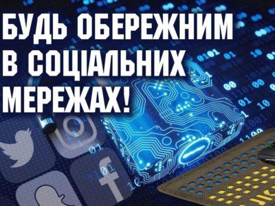 Будь обережним в соціальних мережах!