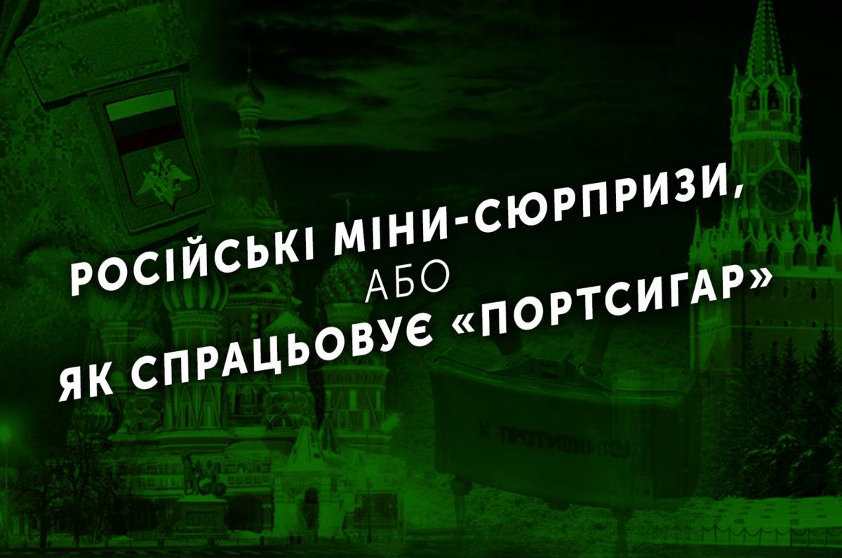 Російські міни-сюрпризи, або Як спрацьовує  «портсигар»