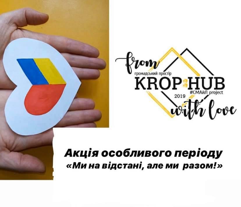 Волонтери провели аукціон онлайн-зустрічей на допомогу військовим та медикам