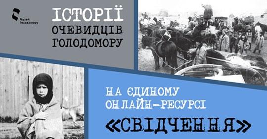 Національний музей Голодомору-геноциду запустив онлайн-ресурс зі свідченнями очевидців голодів 1932-1933, 1921-1923 та 1946-1947 років