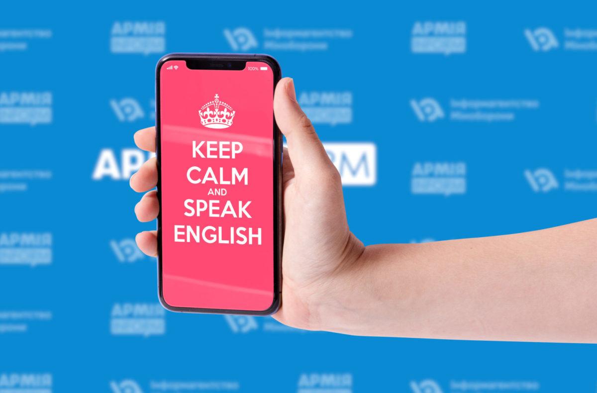 Під час карантину скористайтесь можливістю вдосконалити англійську online
