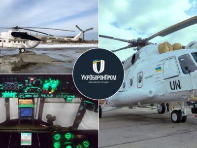 Військо отримало ще один модернізований вертоліт