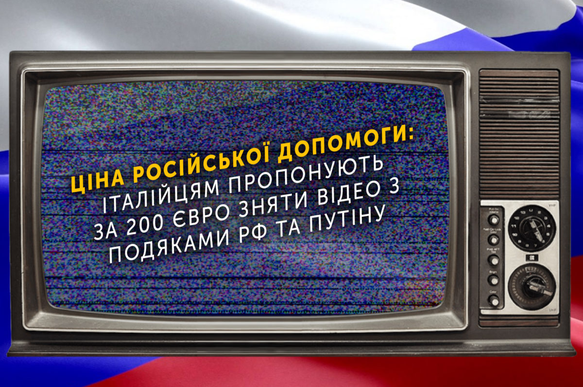Ціна російської допомоги: італійцям пропонують за 200 євро зняти відео з подяками РФ та Путіну