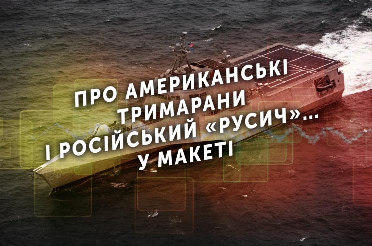 Про американські тримарани і російський «Русич»… у макеті