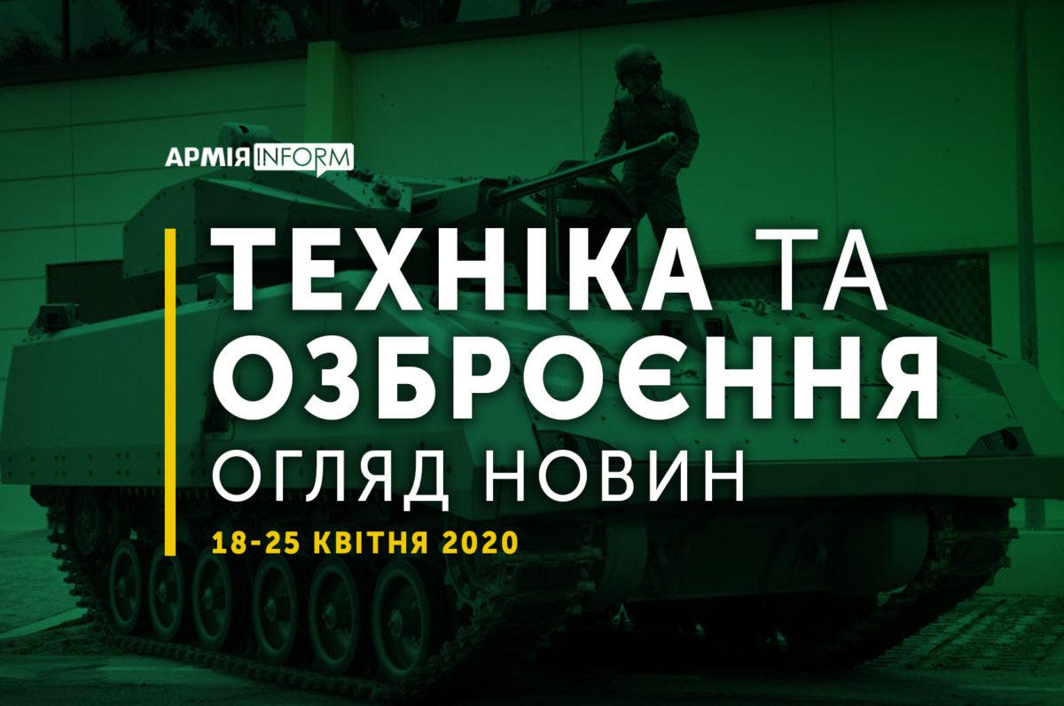 Огляд новин ОВТ: «Цифровий» БМП Hunter. Рятувальні буксири нового покоління для ВМС США. Новий автомат QBZ-191 для армії Китаю