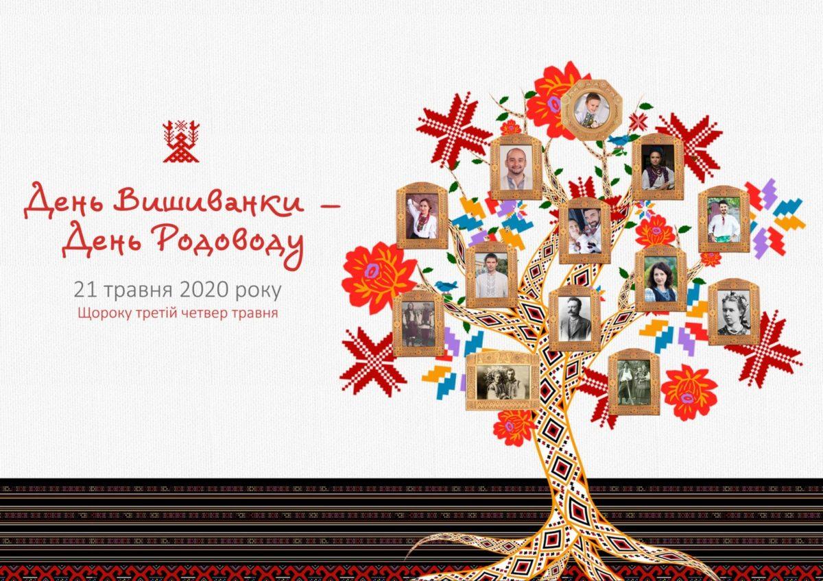 День Вишиванки 2020 присвячується українській родині та родоводу: як святкуємо цього року