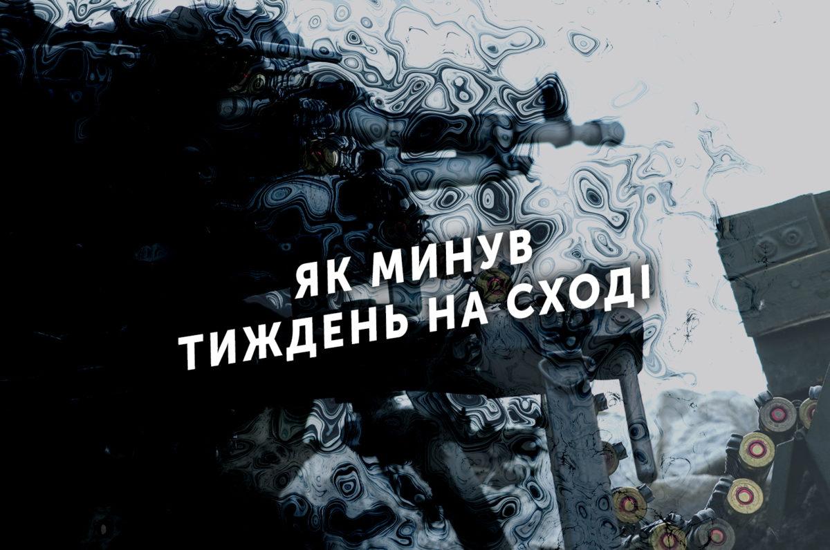 Тиждень на передовій: 58 ворожих обстрілів, 1 захисник України загинув, 8 – поранених