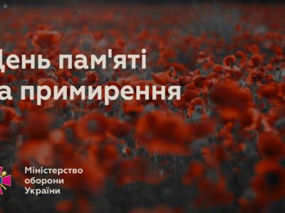 Звернення Міністра оборони України з нагоди Дня пам'яті та примирення