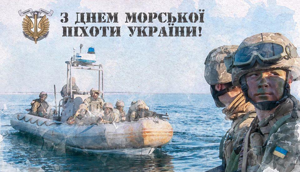 Сьогодні – День морської піхоти України