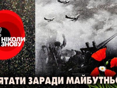 Чому червоний мак став символом свята в Україні