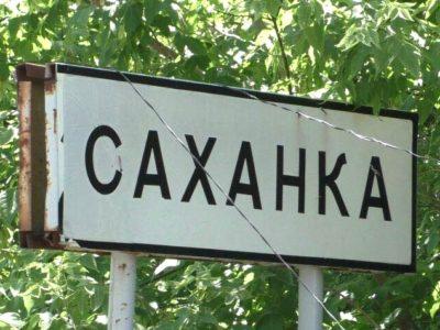 7 травня в тимчасово окупованій Саханці вибухнув склад боєприпасів – ГУР