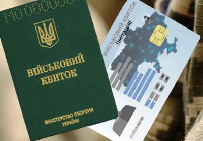 У ЗС України працюють над зменшенням документообігу та впровадженням електронного військового квитка