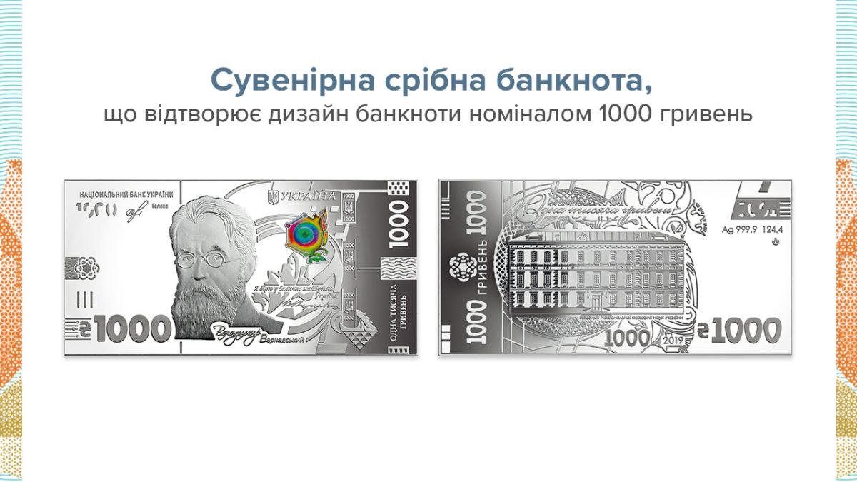 В Україні випустили сувенірну срібну банкноту номіналом 1000 гривень