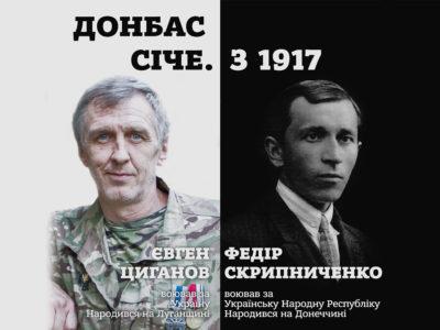 #Поєднані: Євген Циганов. Коли він воював за рідний Алчевськ, доньку й дружину заточили в підвалі