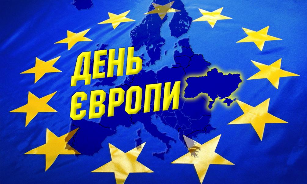 Сьогодні День Європи в Україні