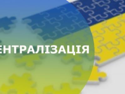 Територіальні громади по всій Україні отримають новий рівень прав і можливостей – Президент