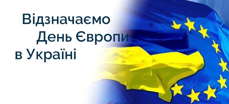 Вперше День Європи в Україні відзначатимуть в онлайн-форматі
