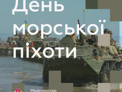 Привітання Міністра оборони з Днем морської піхоти України